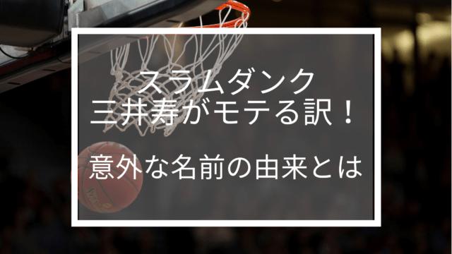 スラムダンク 三井寿 モテる