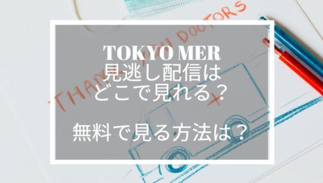 tokyo mer 動画 dailymotion