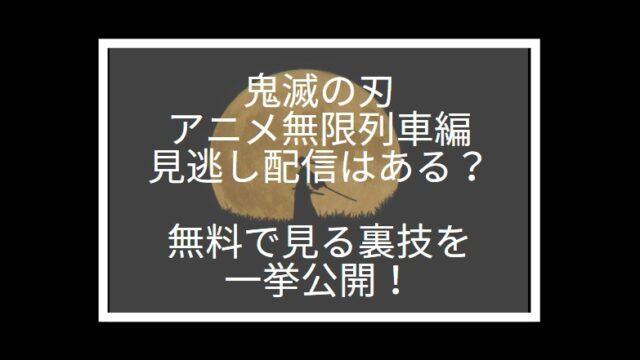 鬼滅の刃 アニメ 無限列車編 動画 dailymotion