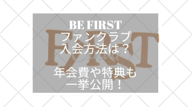 be first ファンクラブ 年会費