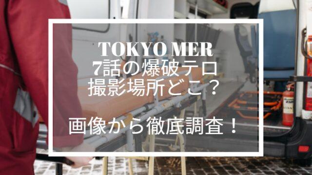 tokyo mer ロケ地 7話 爆破