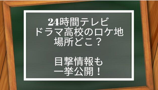 24時間テレビ ドラマ 2021 高校 ロケ地
