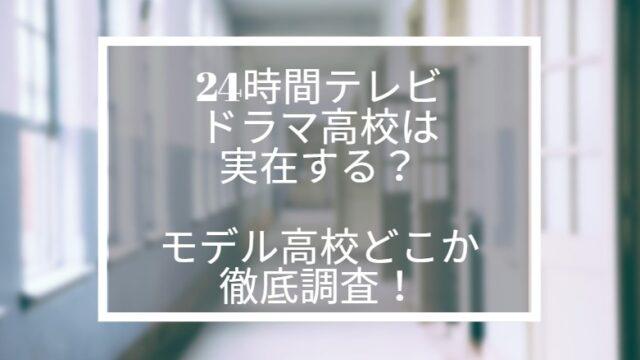 24時間テレビ ドラマ 高校 モデル