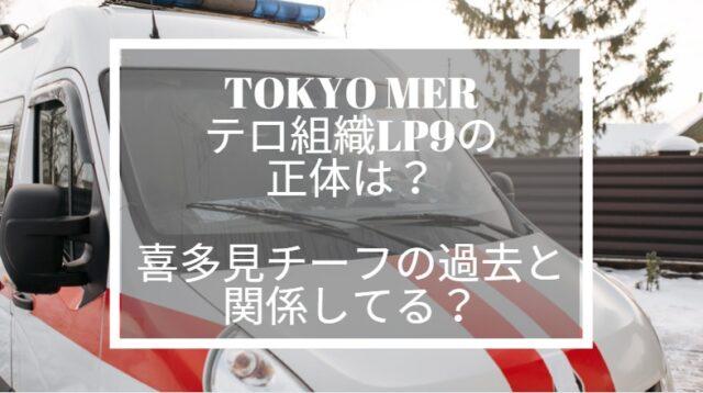 TOKYO MER テロ LP9 正体