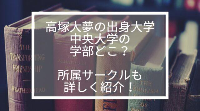 高塚大夢 大学 学部
