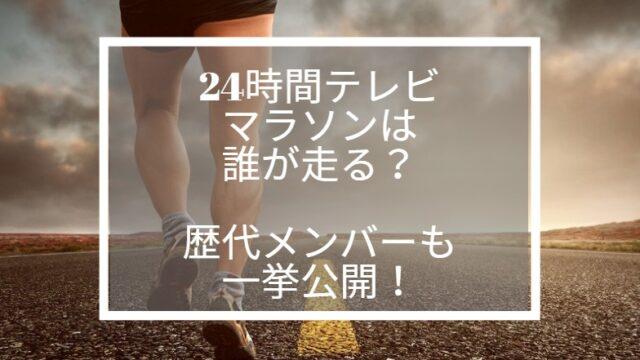 24時間テレビ 2021 マラソン 誰