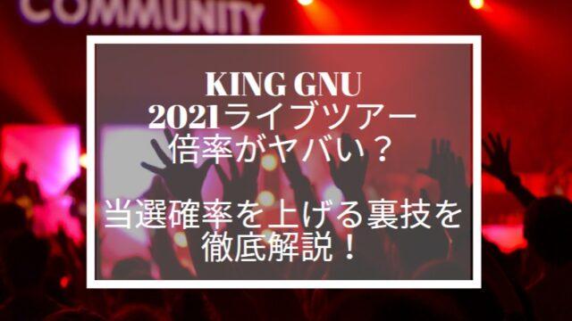King Gnu ライブ 2021 倍率 やばい