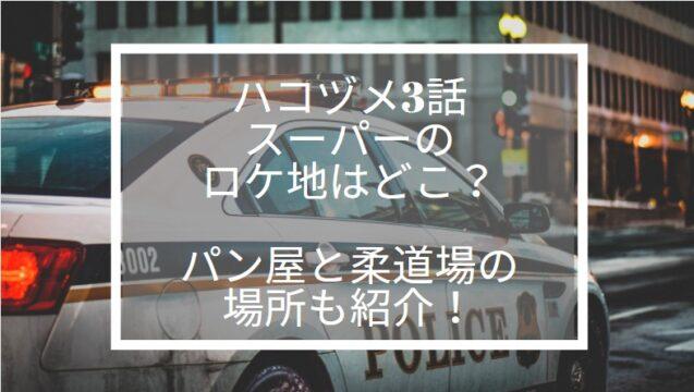 ハコヅメ ロケ地 3話 スーパー