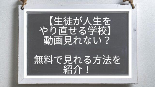 24時間テレビ 2021 ドラマ 動画 dailymotion