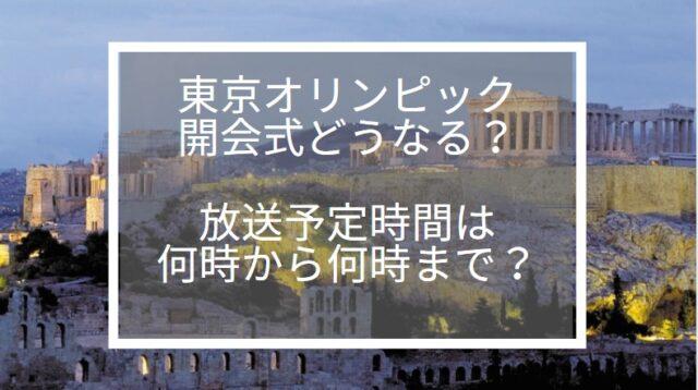 東京オリンピック 開会式 どうなる