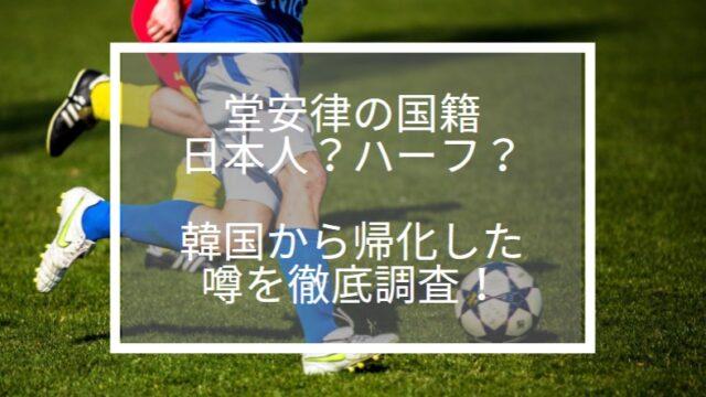 堂安律 日本人 ハーフ