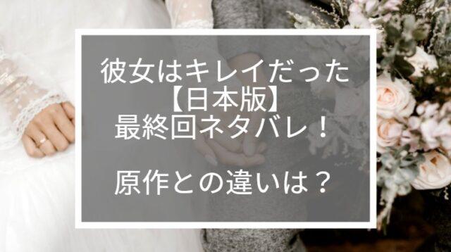 かのきれ 日本版 最終回 ネタバレ