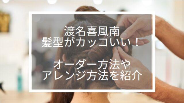 渡名喜風南 髪型 かっこいい