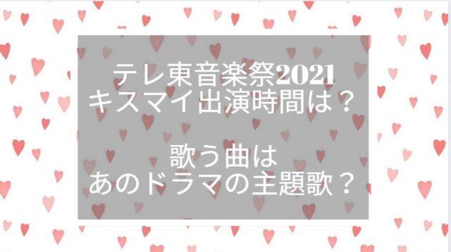 テレ東音楽祭 2021 キスマイ 出演時間