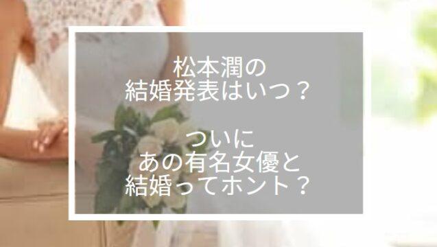 松潤 結婚 いつ 結婚相手 誰