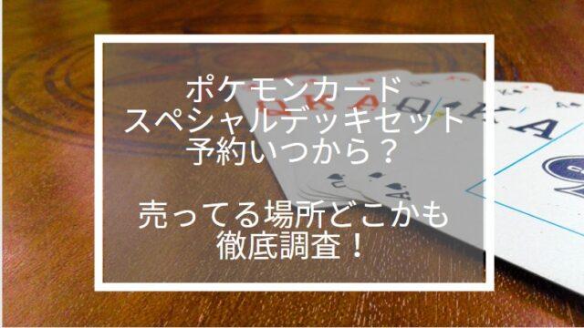 ポケモンカード スペシャルデッキセット 予約 いつから