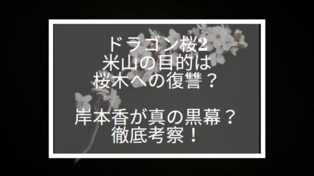 ドラゴン桜2 米山 目的 復讐