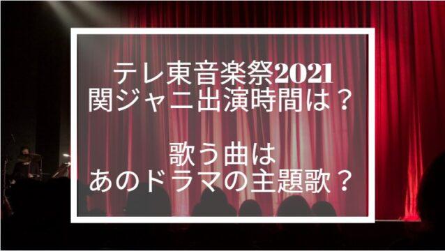 テレ東音楽祭 2021 関ジャニ 出演時間
