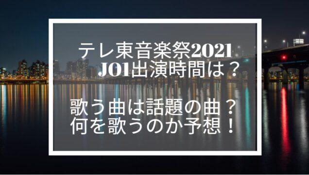 テレ東音楽祭 2021 JO1 出演時間