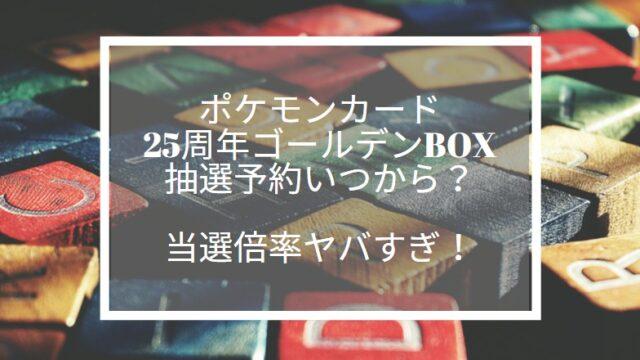 ポケモンカード 25周年ゴールデンボックス 予約 いつから