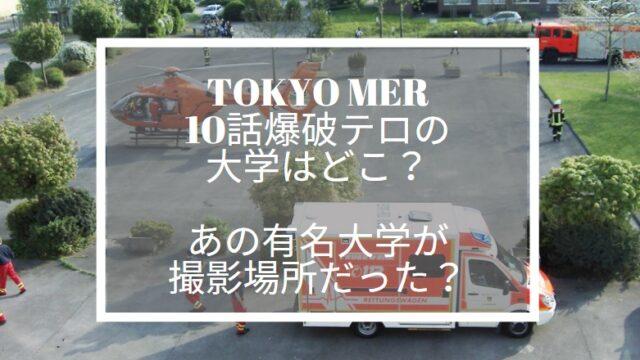 tokyo mer ロケ地 大学 どこ