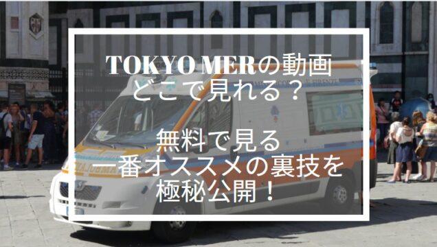 TOKYO MER 10話 動画 9tsu
