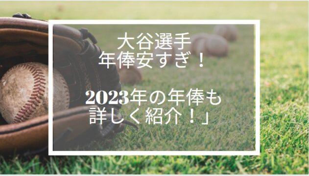大谷翔平 年俸 2022 どうなる