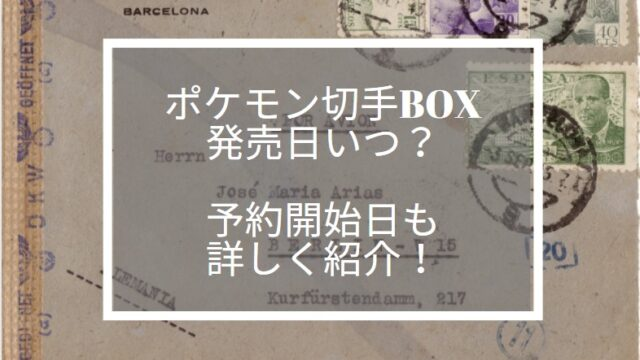 ポケモン切手box 予約 いつから
