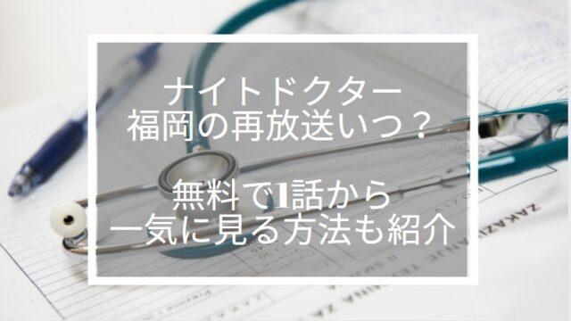 ナイトドクター 再放送 福岡 1話
