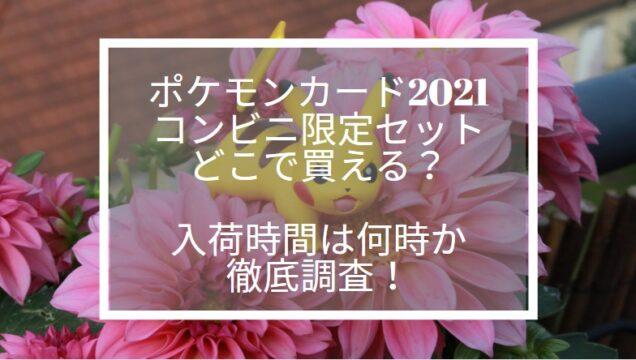 ポケモンカード コンビニ限定セット 2021 予約